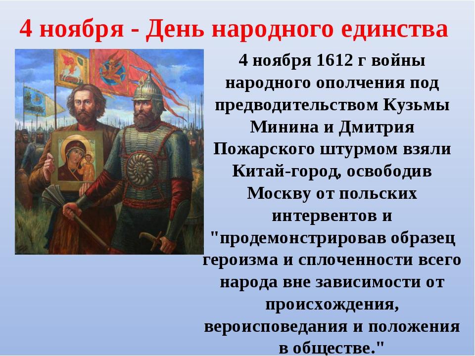 Празднику мая, картинка к дню народного единства